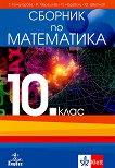 Сборник по математика за 10. клас - учебник