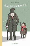 Коледна песен - Чарлз Дикенс - книга