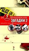 Криминални загадки 2 - Кен Уибър -