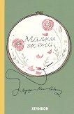 Малки жени - Луиза Мей Олкът - детска книга