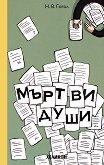 Мъртви души - книга