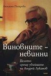 Виновните-невинни - Делото срещу убийците на Андрей Луканов - Ангелина Петрова -