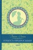Гордост и предразсъдъци. Луксозно издание - Джейн Остин - книга