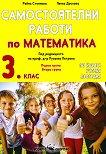 Самостоятелни работи по математика за 3. клас - Райна Стоянова, Пенка Даскова -