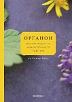 Органон. Магнум опусът на хомеопатичната практика - Д-р Кишор Мета -