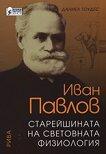 Иван Павлов: Старейшината на световната физиология - Даниел Тоудес -