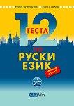 12 теста по руски език за нива A1 - A2 + CD - Рада Чобанова, Енчо Тилев - помагало