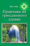 Практика на триединното здраве - Зор Алеф - книга