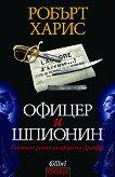 Офицер и шпионин - Робърт Харис - книга