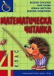Математическа читанка за 4. клас - Веселин Златилов, Илиана Цветкова, Таня Тонова, Валерия Панделиева -