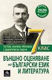 Външно оценяване по български език и литература за 7. клас -