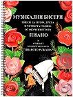 Музикални бисери: Пиеси за втора, трета и четвърта година от обучението по пиано - книга