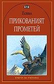 Прикованият Прометей - Есхил - учебник