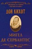 Дон Кихот -