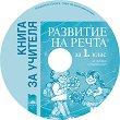 Книга за учителя по развитие на речта за 1. клас за ученици с увреден слух - CD -