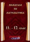 Помагало по математика за 11. - 12. клас - Веселка Георгиева -