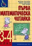 Първа математическа читанка за 3. - 4. клас - Веселин Златилов, Илиана Цветкова, Таня Тонова - табло