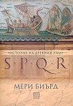 SPQR. История на Древен Рим - Мери Биърд - книга