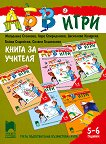 АБВ игри: Книга за учителя За детската градина за деца на 5 - 6 години - помагало