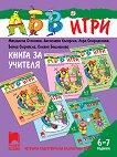 АБВ игри: Книга за учителя : За детската градина за деца на 6 - 7 години - Лора Спиридонова, Магдалена Стоянова, Десислава Коларска, Силвия Бошнакова, Бойка Софийска -