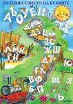 Двустранно табло по български език и литература за 1. клас: Пътешествието на буквите -