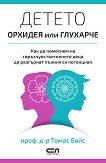 Детето - орхидея или глухарче - Д-р Томас Бойс - книга