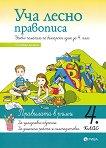 Уча лесно правописа - учебно помагало по български език за 4. клас - Мария Бунева, Ангелина Жекова - учебна тетрадка