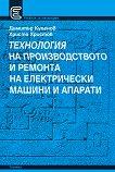 Технология на производството и ремонта на електрически машини и апарати - Христо Христов, Димитър Купенов -