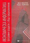 Икономическа информатика. Програмни продукти с общо предназначение - Деан Василев, Борис Георгиев - книга