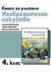 Книга за учителя по изобразително изкуство за 4. клас - Лиляна Дворянова, Любен Витанов, Ирина Апостолова -