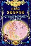 Стихотворения и проза - Пейо Яворов -