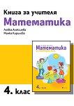 Книга за учителя по математика за 4. клас - Любка Алексиева, Минка Кирилова -