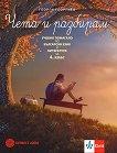 Чета и разбирам: Учебно помагало по български език и литература за 4. клас - учебник