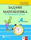 Задачи по математика за бързоуспяващи ученици за 4. клас - Мариана Богданова, Мария Темникова, Благовеста Димова -