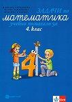 Задачи по математика. Учебно помагало за 4. клас - Мариана Богданова, Мария Темникова, Виолина Иванова - книга за учителя