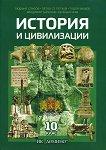 История и цивилизации за 10. клас - учебник
