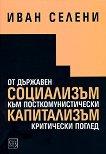От държавен социализъм към посткомунистически капитализъм - Иван Селени -