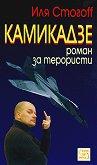 Камикадзе : Роман за терористи - Иля Стогофф - книга