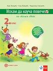 Искам да науча повече: Интерактивно учебно помагало по околен свят за 2. клас - Ваня Петрова, Елка Янакиева, Радостина Стоянова - помагало