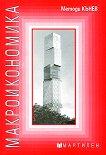 Макроикономика - Методи Кънев -