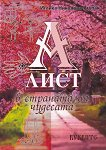 Алист в страната на чудесата - Иглика Николова-Ступак -