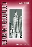 Основи на счетоводството + приложение - Любен Петров - учебник