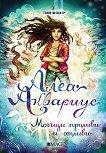 Алеа Аквариус - книга 4: Могъщи приливи и отливи - Таня Щевнер -