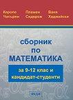 Сборник по математика за 9., 10., 11. и 12. клас и кандидат-студенти - книга за учителя