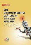 SEO - оптимизация на сайтове за търсещи машини - Петко Димов -