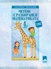 Четене с разбиране в математиката за 4. клас - Стоян Иванов, Пенка Нинкова - помагало