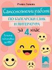 Самостоятелни работи по български език и литература за 4. клас - Румяна Танкова - учебна тетрадка