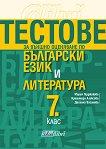 Тестове за външно оценяване по български език и литература за 7. клас - учебник