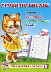 Уроци по писане: Научи се да пишеш ръкописните букви - детска книга