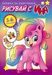 Рисувай с Ина: Пони + стикери - детска книга